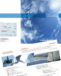 大亜電気工業様 会社案内パンフレット