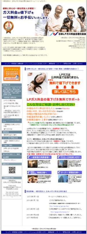 一般社団法人 日本LPガス料金合理化協会様