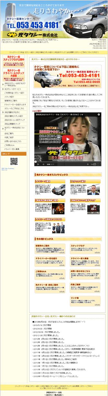 光タクシー株式会社様