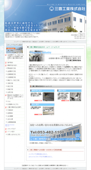 三豊工業株式会社様
