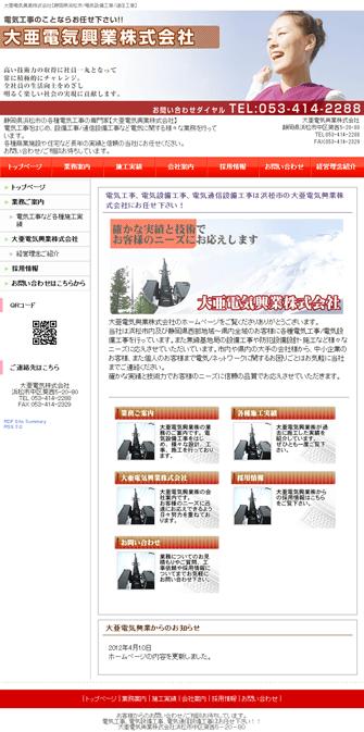 大亜電気興業株式会社様