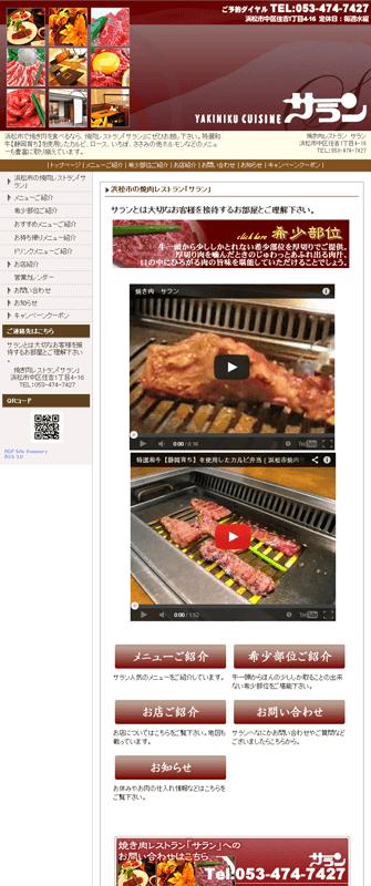 焼き肉レストラン サラン様