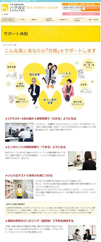 浜松市の大学・看護学校受験なら:浜松駅前予備校(ハマヨビ)様公式サイト!