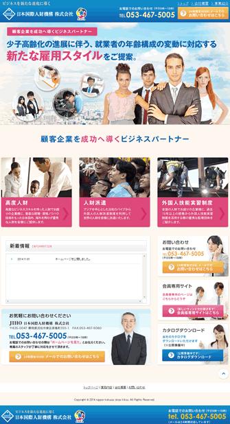 高度人材/外国人人材派遣なら:JIHO(日本国際人財機構株式会社)