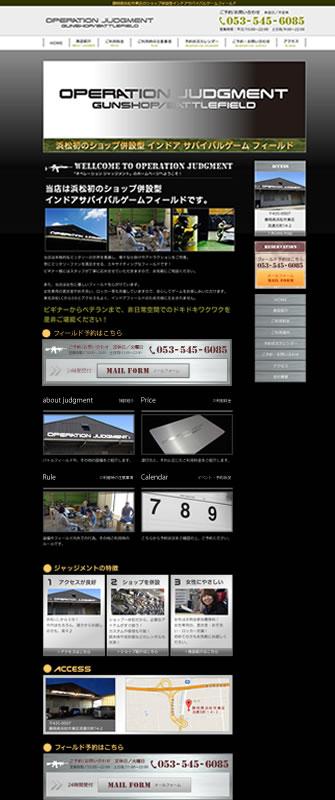 浜松初のショップ併設型インドアサバゲーフィールド:オペレーション ジャッジメント様