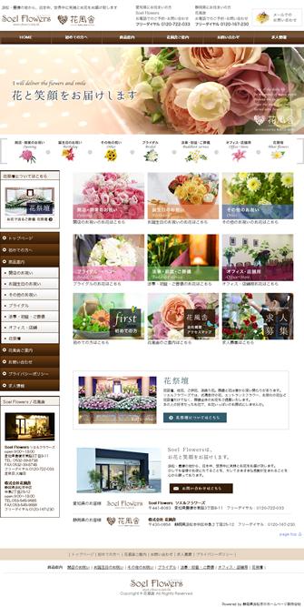 ブライダルや開店祝い用のお花や花祭壇の販売会社 花風舎様