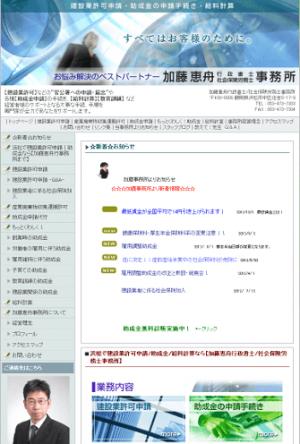 加藤恵舟行政書士/社会保険労務士事務所様