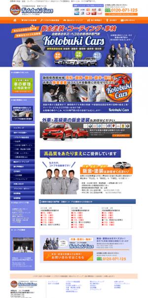 浜松で自動車の鈑金塗装なら有限会社コトブキ自動車