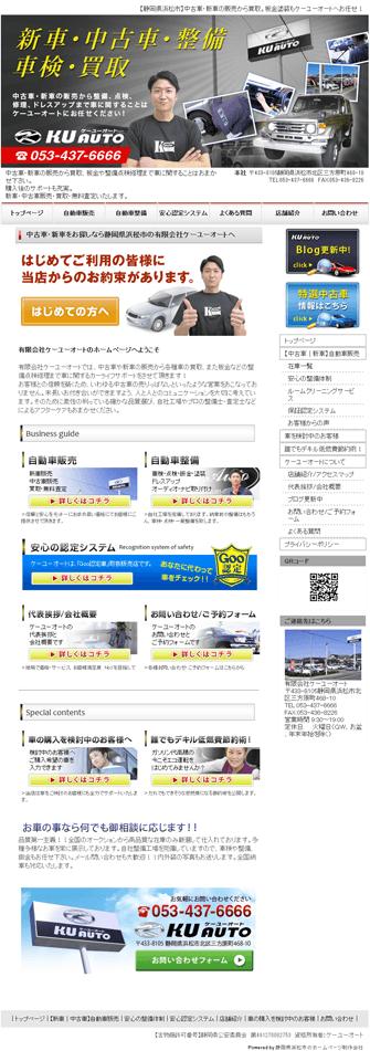 KU AUTO(ケーユーオート)様