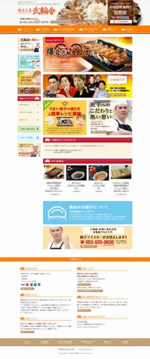 浜松餃子の通販「餃子工房 弐輪舎(ニリンシャ)」様
