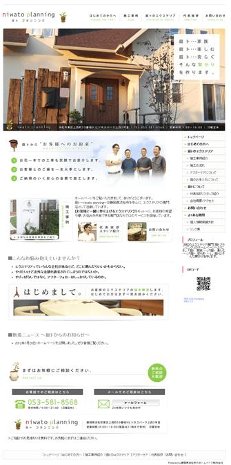 庭ト ~niwato planning~ 様