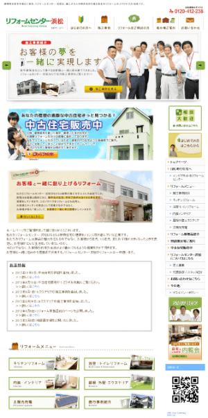 リフォームセンター浜松様