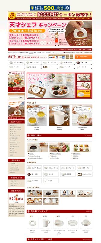 森修焼通販専門店「Churla(チューラ)」