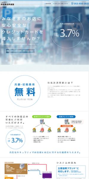 浜松でクレジットカード・包括決済代行を行う浜松商店界連盟