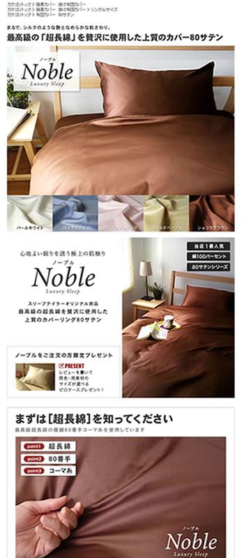 布団カバー / ピローケースなどの寝具製造販売店 スリープテイラー様