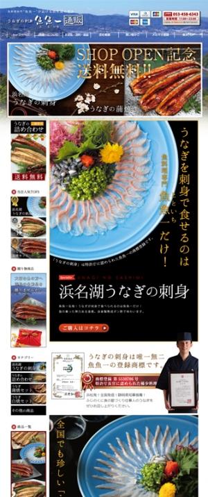 うなぎの刺身/蒲焼き/白焼きなど浜名湖の恵みをお届け 魚魚一様 通販サイト