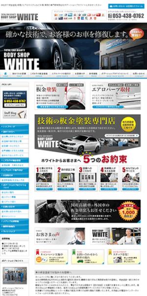 浜松市で板金塗装・修理・エアロパーツならボデーショップホワイト