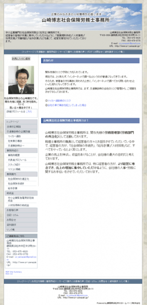 山崎博志社会保険労務士事務所様
