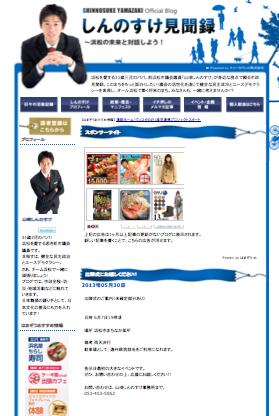山崎しんのすけオフィシャルブログ