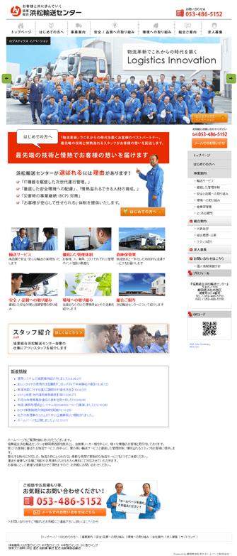 協業組合 浜松輸送センター様