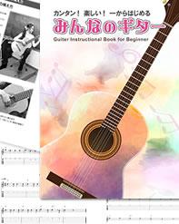 さくらギター様 教則本『みんなのギター』