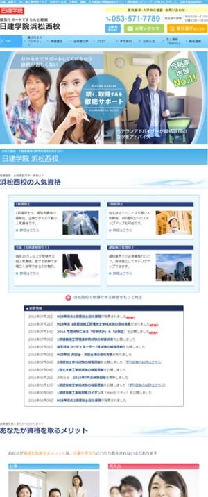 日建学院浜松西高様公式ホームページ