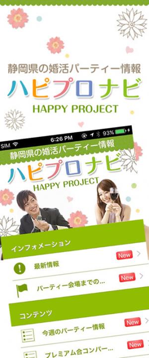 ハッピープロジェクト様 公式アプリ「ハピプロナビ」