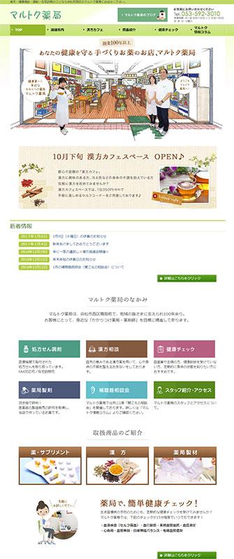 有限会社マルトク薬局様 公式ホームページ