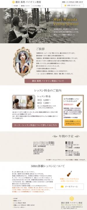 蓑田真理バイオリン教室様 公式ホームページ