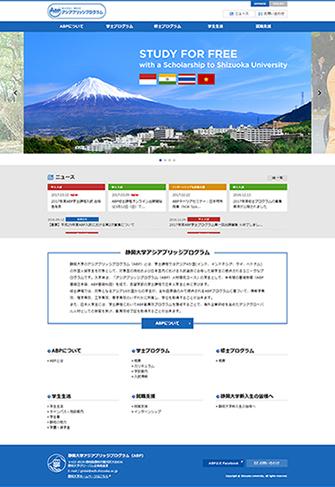 静岡大学アジアブリッジプログラム(ABP)様