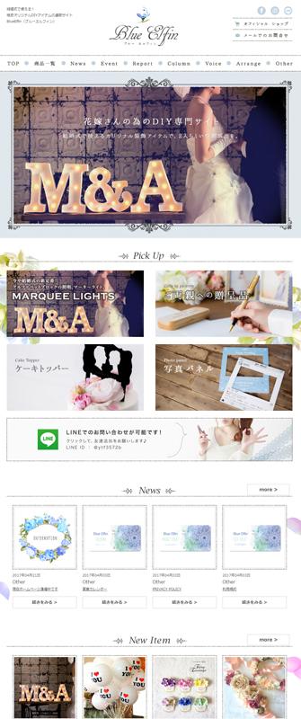 株式会社コーキ工業様 新ブランド「BlueElfin(ブルーエルフィン)」のサイト制作