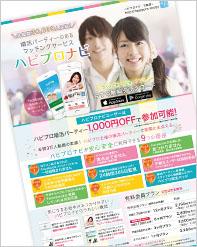株式会社ハッピープロジェクト様<br>アプリ広告リーフレット A4片面リーフレット