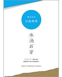 株式会社 日進商事様 A4・3つ折製品サービス案内パンフレット