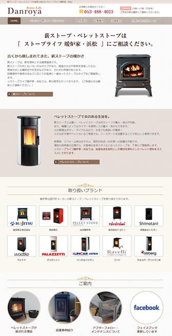 ストーブライフ暖炉家・浜松様