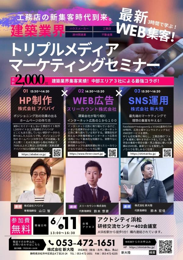 20190611浜松コラボセミナー_page-0001