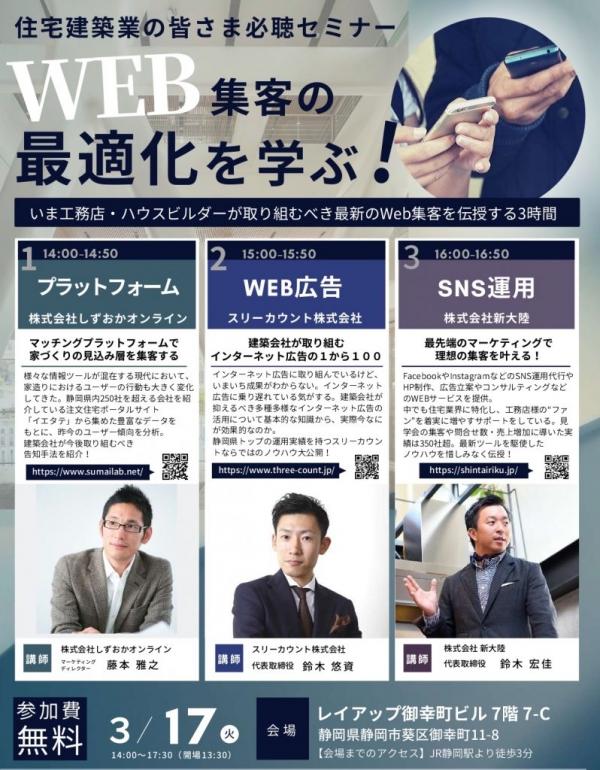 200317静岡コラボセミナー_page-0001-798x1024
