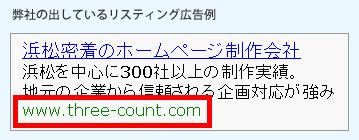 広告配信で表示させるURLと、リンク先URLは同じドメイン