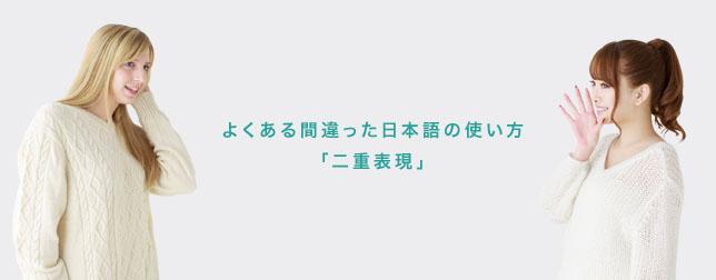 よくある間違った日本語の使い方「二重表現」