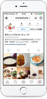 Instagramのビジネスアカウントを活用してみませんか?