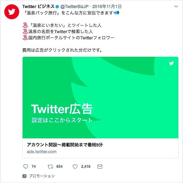 twitter_広告例
