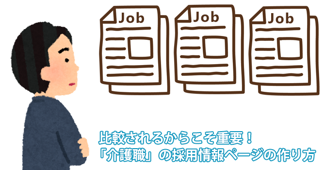 hikaku_kaigo_jpb2