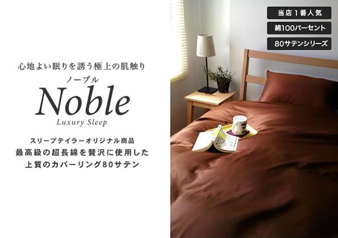 noble2_1601