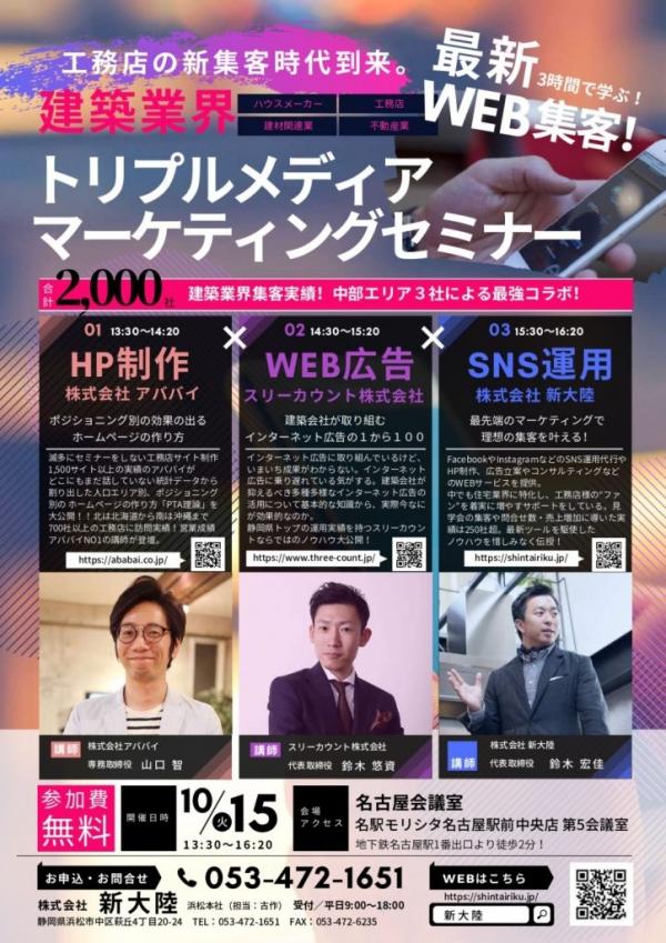 20191015名古屋トリプルメディアマーケティングセミナーチラシ_page-0001-724x1024