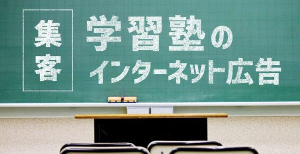 学習塾のインタネット広告タイトル