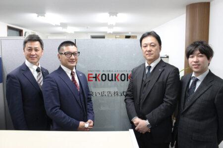 E-KOUKOKU 良い広告株式会社様|Webの根本は「どうやって人を集めたいか?」という部分。制作の先の集客までをトータルでフォローしてもらえるトータルなパートナー