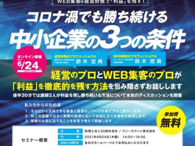 静岡のWEBマーケティングセミナー